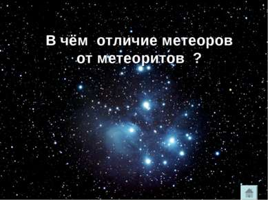 Кто открыл Америку? В чём отличие метеоров от метеоритов ?