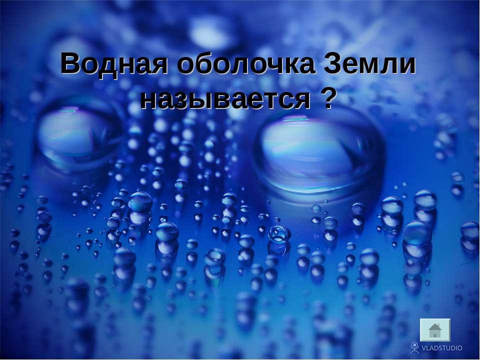Водная оболочка Земли называется ?