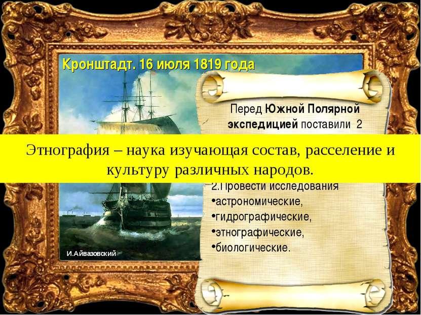 Кронштадт. 16 июля 1819 года И.Айвазовский Гидрография – наука занимающаяся и...