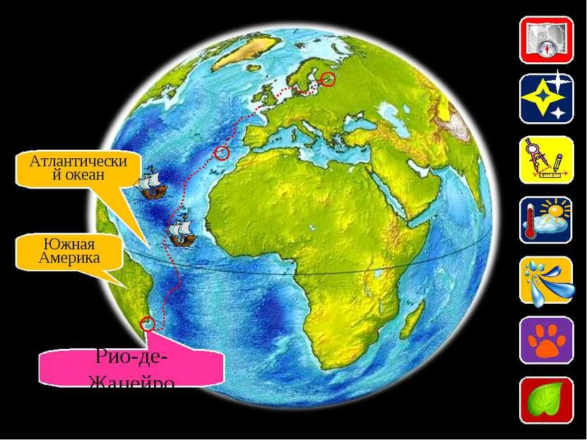 Атлантический океан Южная Америка Рио-де-Жанейро