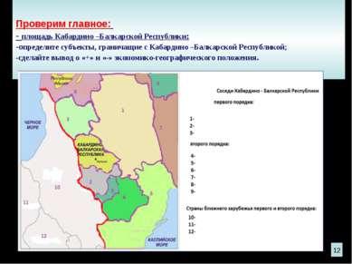 Проверим главное: - площадь Кабардино –Балкарской Республики; -определите суб...