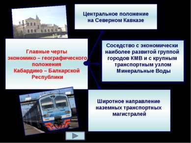 Главные черты экономико – географического положения Кабардино – Балкарской Ре...
