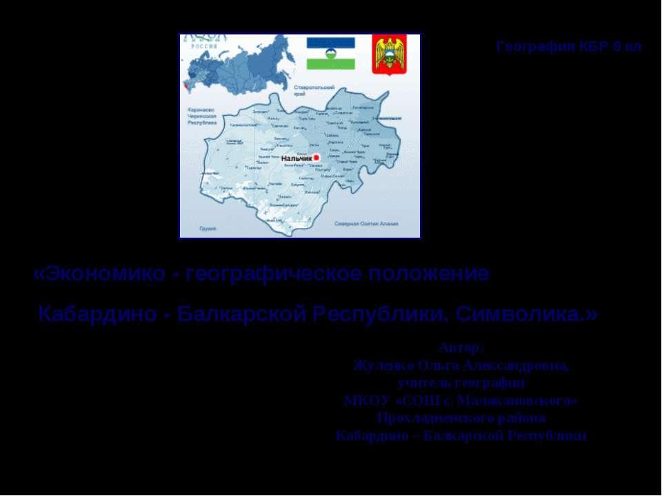«Экономико - географическое положение Кабардино - Балкарской Республики. Симв...