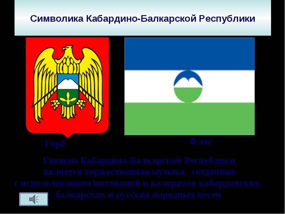 Символика Кабардино-Балкарской Республики Герб Флаг Гимном Кабардино-Балкарск...