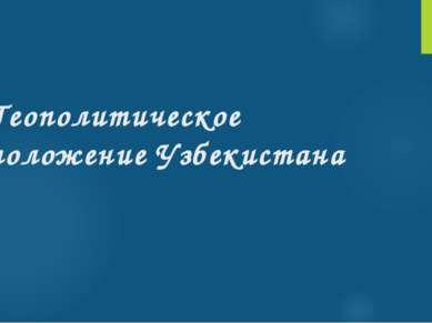 Геополитическое положение Узбекистана