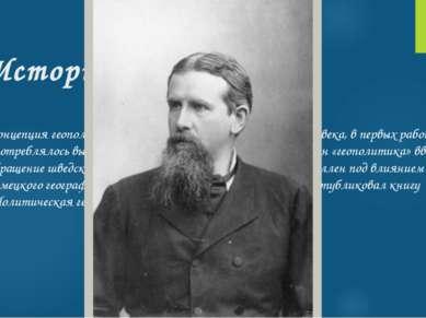 История геополитики Концепция геополитики возникла в конце XIX— начале XX ве...