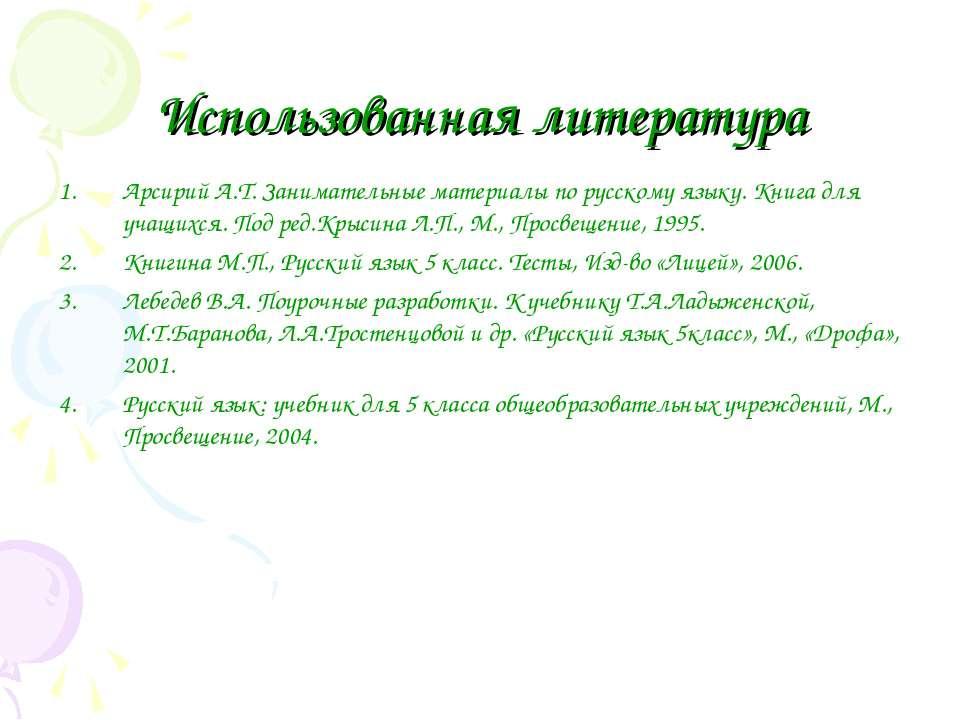Использованная литература Арсирий А.Т. Занимательные материалы по русскому яз...