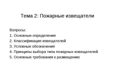 Тема 2: Пожарные извещатели Вопросы: 1. Основные определения 2. Классификация...