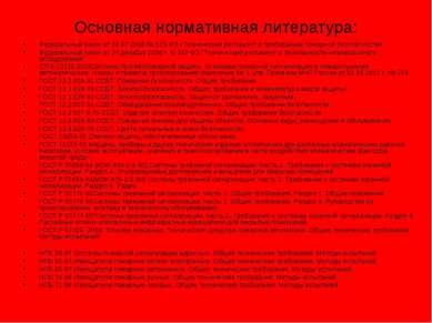 Основная нормативная литература: Федеральный закон от 22.07.2008 № 123-ФЗ «Те...