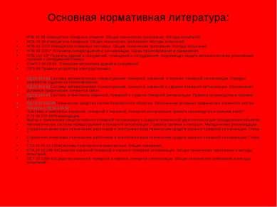 Основная нормативная литература:  НПБ 72-98 Извещатели пожарные пламени. Общ...