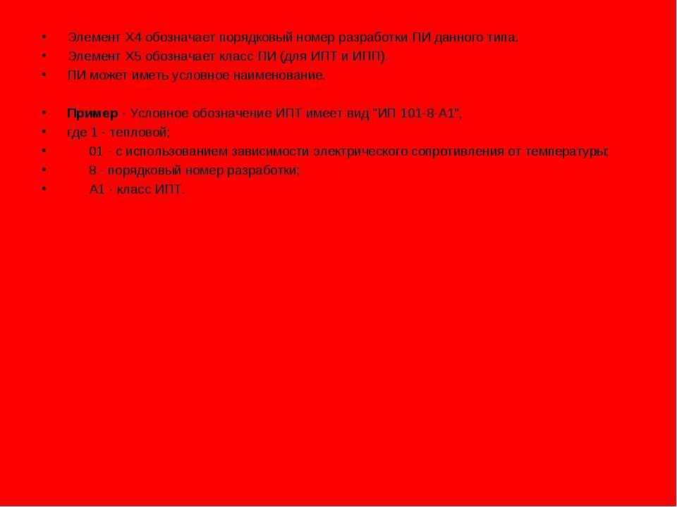 Элемент Х4 обозначает порядковый номер разработки ПИ данного типа. Элемент Х5...