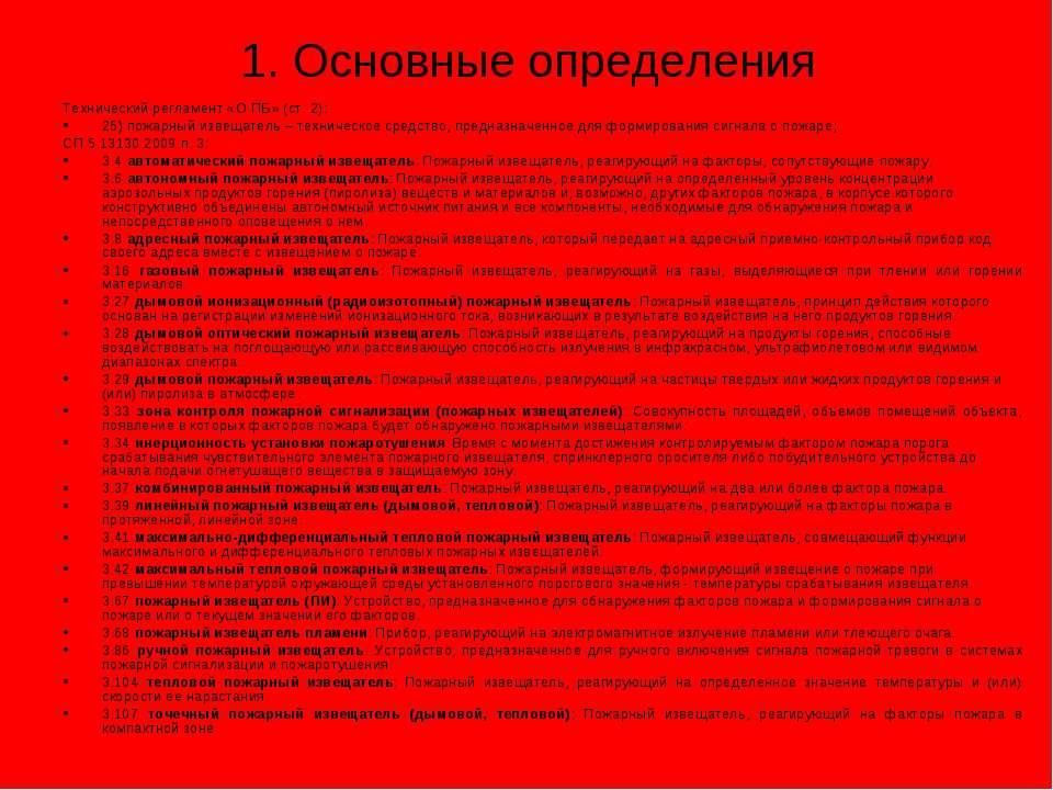 1. Основные определения Технический регламент «О ПБ» (ст. 2): 25)пожарный из...