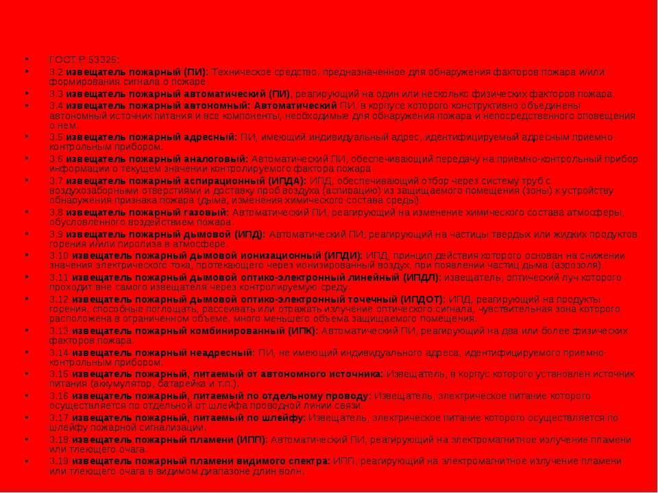 ГОСТ Р 53325: 3.2 извещатель пожарный (ПИ): Техническое средство, предназначе...