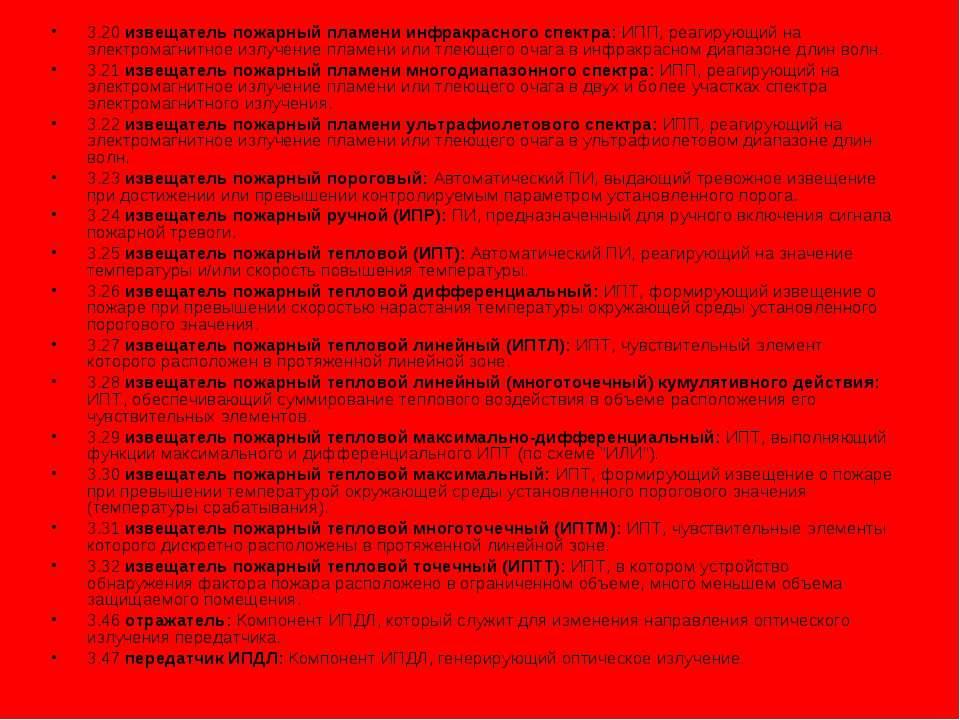 3.20 извещатель пожарный пламени инфракрасного спектра: ИПП, реагирующий на э...