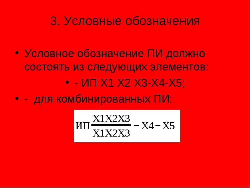 3. Условные обозначения Условное обозначение ПИ должно состоять из следующих ...