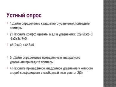 Устный опрос 1.Дайте определение квадратного уравнения,приведите примеры. 2.Н...