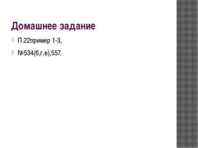 Домашнее задание П.22пример 1-3, №534(б,г,е),557.