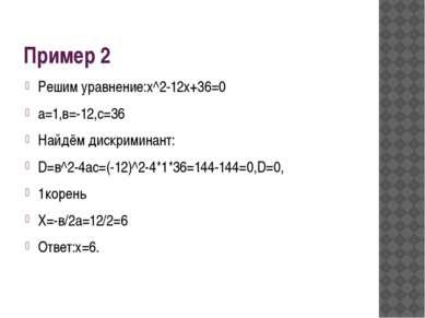 Пример 2 Решим уравнение:х^2-12х+36=0 а=1,в=-12,с=36 Найдём дискриминант: D=в...