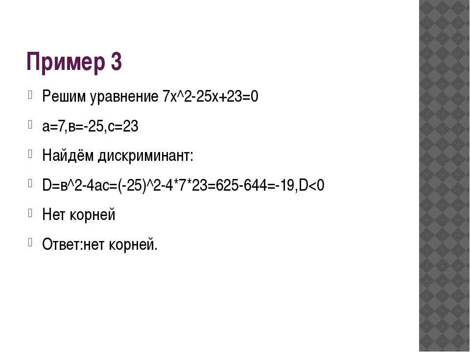 Пример 3 Решим уравнение 7х^2-25х+23=0 а=7,в=-25,с=23 Найдём дискриминант: D=...
