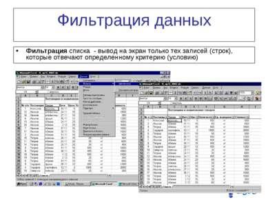 Фильтрация данных Фильтрация списка - вывод на экран только тех записей (стро...