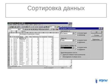 Сортировка данных