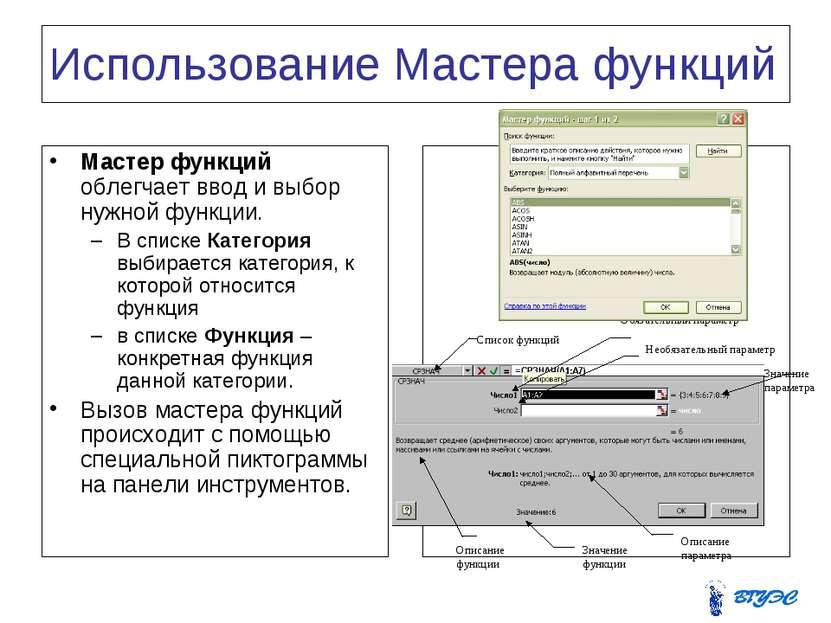 Использование Мастера функций Мастер функций облегчает ввод и выбор нужной фу...