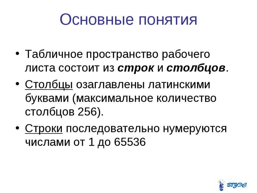 Основные понятия Табличное пространство рабочего листа состоит из строк и сто...
