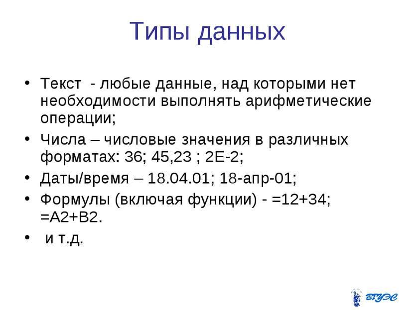 Типы данных Текст - любые данные, над которыми нет необходимости выполнять ар...