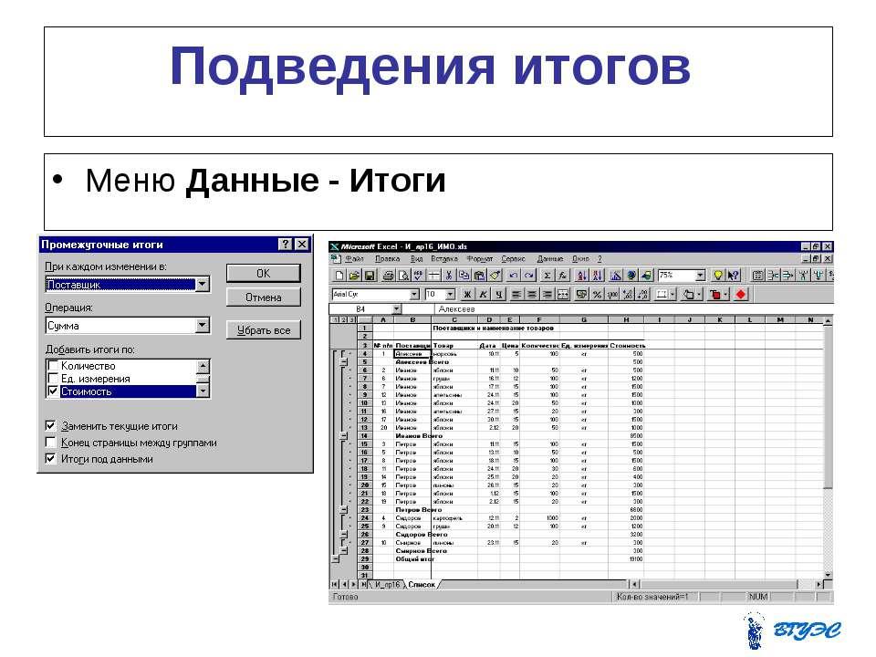 Подведения итогов Меню Данные - Итоги