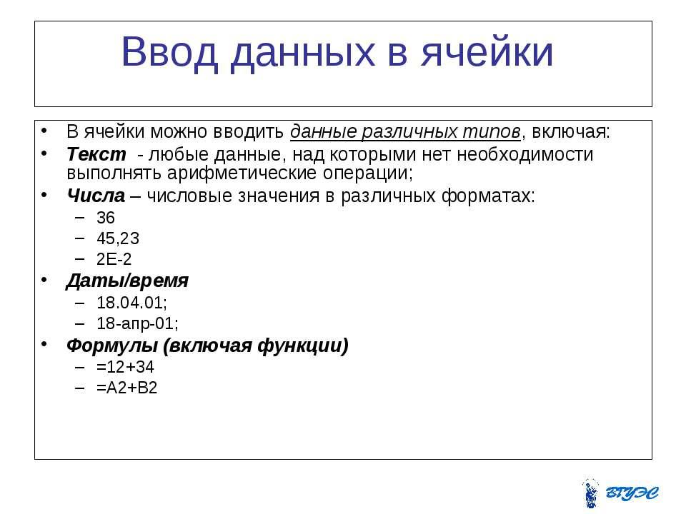Ввод данных в ячейки В ячейки можно вводить данные различных типов, включая: ...