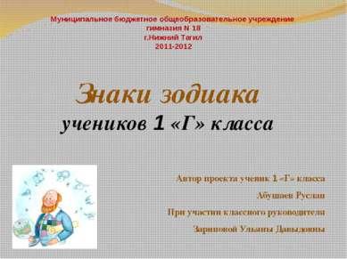 Муниципальное бюджетное общеобразовательное учреждение гимназия N 18 г.Нижний...