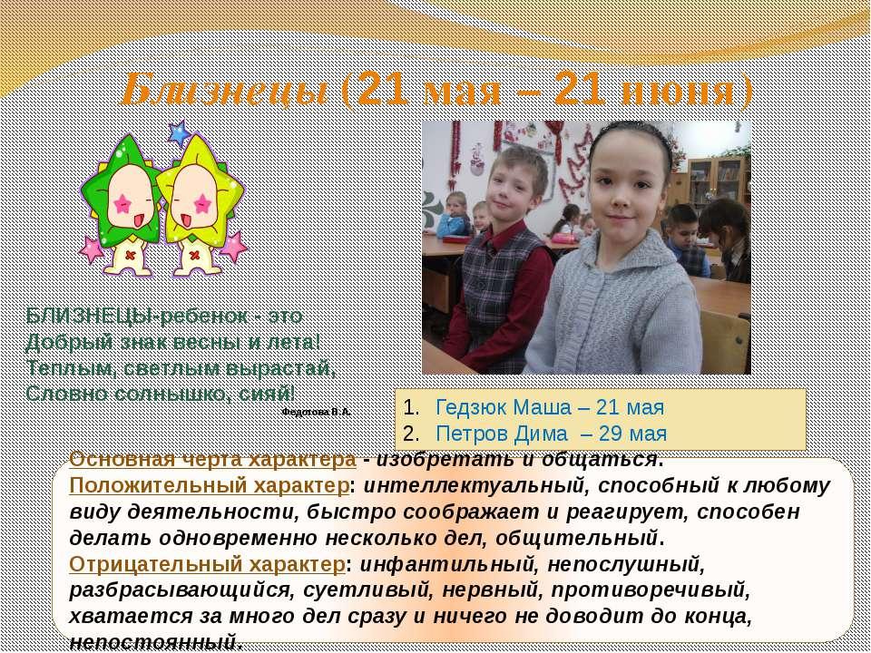 Близнецы (21 мая – 21 июня) Основная черта характера - изобретать и общаться....