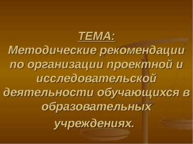 ТЕМА: Методические рекомендации по организации проектной и исследовательской ...