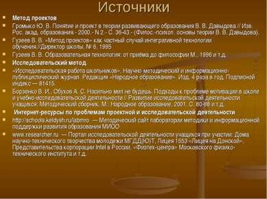 Источники Метод проектов ГромыкоЮ.В.Понятие ипроект втеории развивающего...