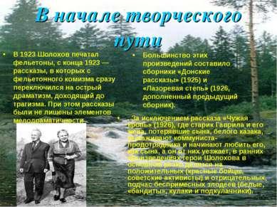 * В начале творческого пути В 1923 Шолохов печатал фельетоны, с конца 1923 — ...