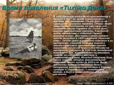 * Время появления «Тихого Дона» В 1925 Шолохов начал было произведение о каза...