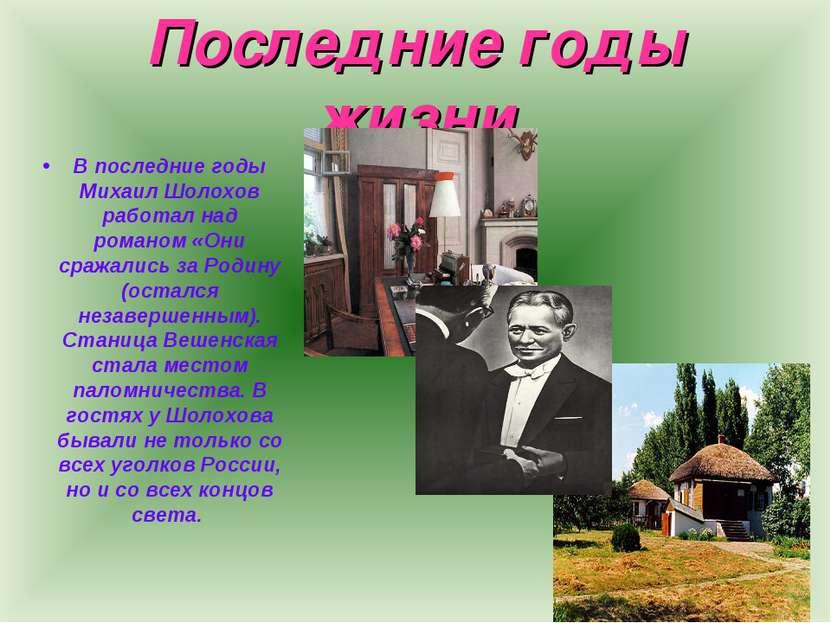 * Последние годы жизни В последние годы Михаил Шолохов работал над романом «О...