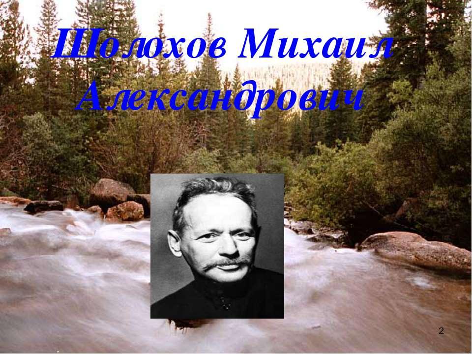 * Шолохов Михаил Александрович