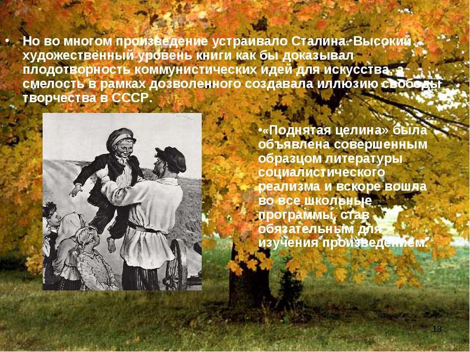 * Но во многом произведение устраивало Сталина. Высокий художественный уровен...