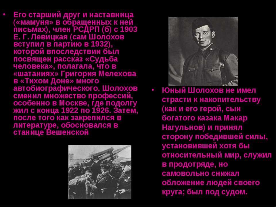 * Юный Шолохов не имел страсти к накопительству (как и его герой, сын богатог...