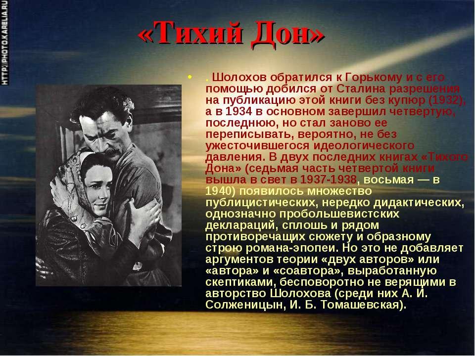 * «Тихий Дон» . Шолохов обратился к Горькому и с его помощью добился от Стали...