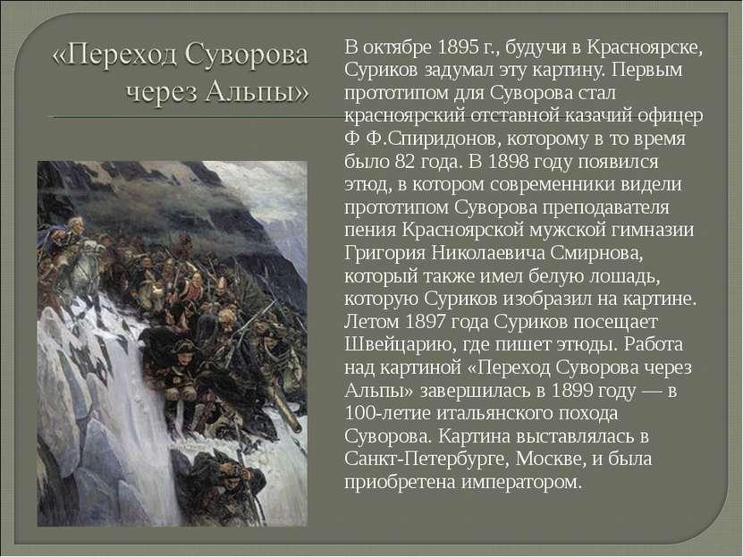 В октябре 1895 г., будучи в Красноярске, Суриков задумал эту картину. Первым ...