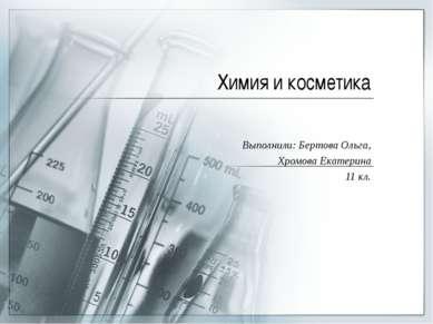 Химия и косметика Выполнили: Бертова Ольга, Хромова Екатерина 11 кл.