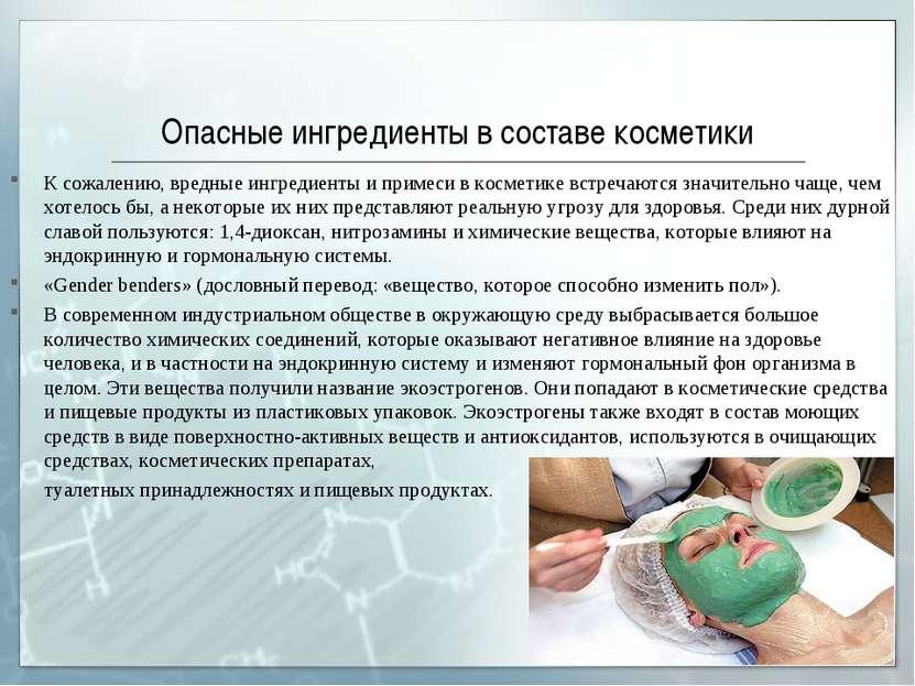 Опасные ингредиенты в составе косметики К сожалению, вредные ингредиенты и пр...