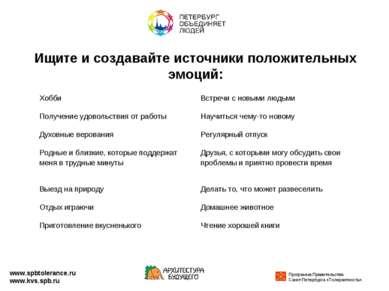 Ищите и создавайте источники положительных эмоций: www.spbtolerance.ru www.kv...