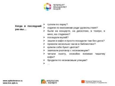 www.spbtolerance.ru www.kvs.spb.ru Когда в последний раз вы… гуляли по парку?...