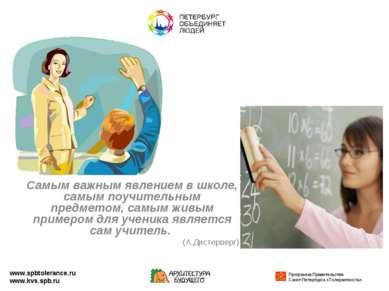 Самым важным явлением в школе, самым поучительным предметом, самым живым прим...