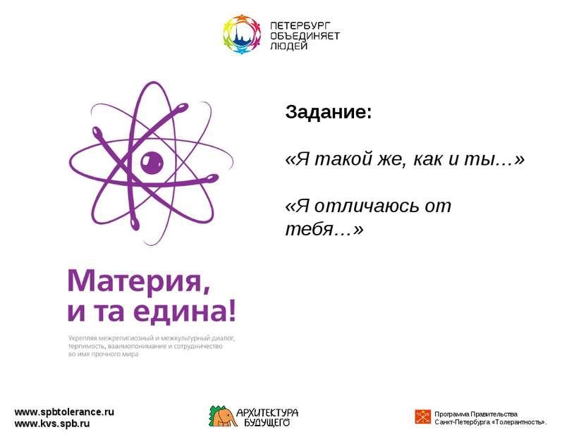 www.spbtolerance.ru www.kvs.spb.ru Задание: «Я такой же, как и ты…» «Я отлича...