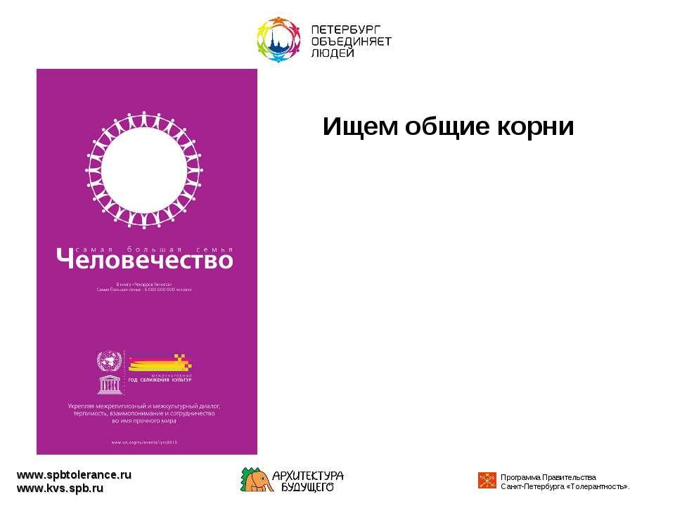 www.spbtolerance.ru www.kvs.spb.ru Ищем общие корни