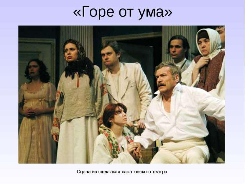 «Горе от ума» Сцена из спектакля саратовского театра